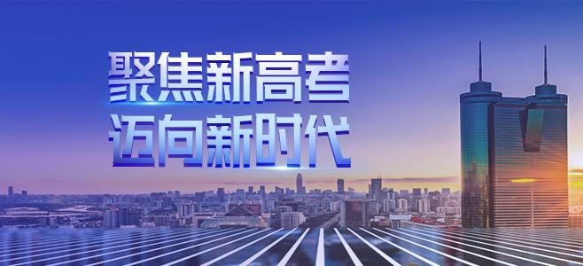 浙江省新高考改革解读