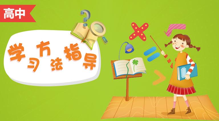 高中数学学习方法指导
